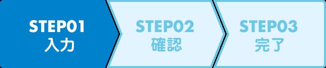 STEP01 入力
